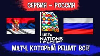 Сборная России обыграет Сербию