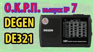 DEGEN DE321 Обзор радиоприемника