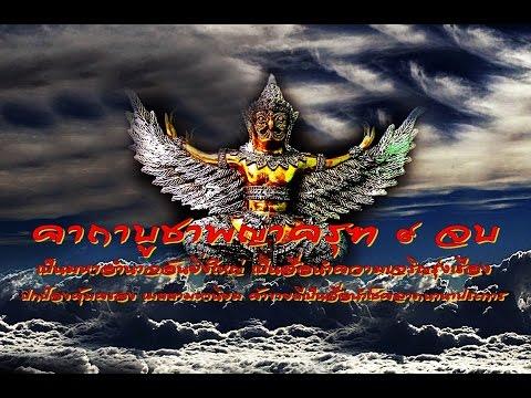 คาถาบูชาพระญาครุฑ(พลังอำนาจ เจริญรุ่งเรือง ปกป้องคุ้มครอง เมตตามหานิยม ค้าขายดี ล้างอาถรรพ์ )