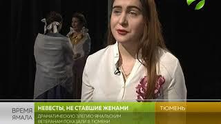 Невесты, не ставшие жёнами. Драматический спектакль в Тюмени потряс ветеранов