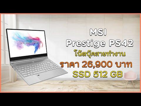 คอมนี้ดี - Review MSI PS42 8RA โน้ตบุ๊คเบา 1.19 โล : i5-8265U + MX250 + จอ sRGB 92% ที่น่าซื้อสุดๆ
