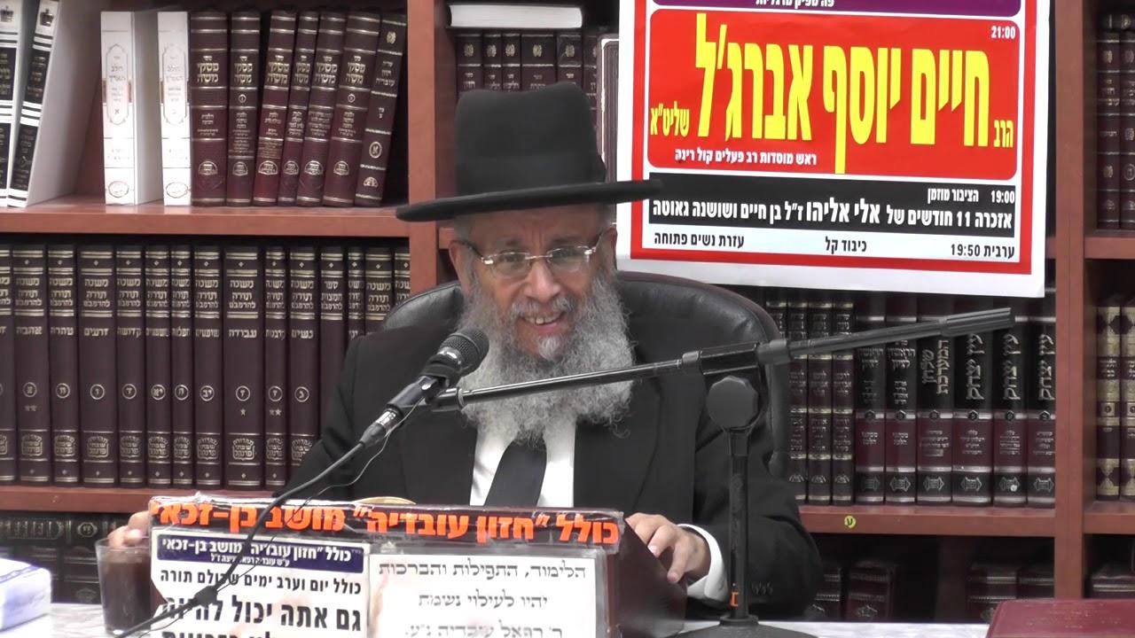 """הרב גדעון בן משה שליט""""א - בדיני ממונות הקשורות להיערכות לתקופת  בין הזמנים  - אב תשע""""ט"""