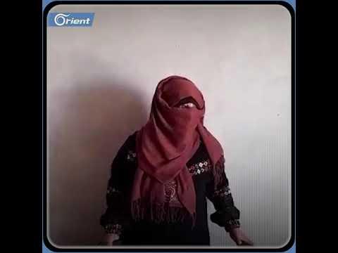 امرأة من درعا تطلب الفزعة وتستصرخ رجال حوران