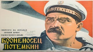 Броненосец Потемкин 1925 в ХОРОШЕМ качестве 1080 (Броненосец Потемкин смотреть онлайн)