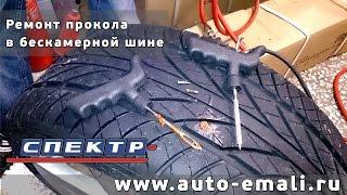 Ремонт проколу безкамерних шин