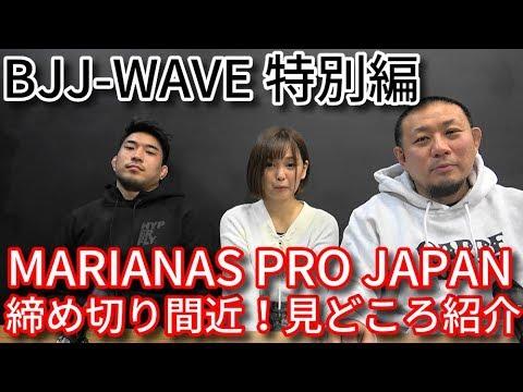【動画版】BJJ-WAVE「マリアナスプロジャパン見どころ紹介」