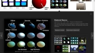 LibGDX 3d урок 3( Освещение и Материал)