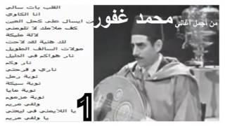 اجمل اغاني محمد غافورالمقطع El Hadj  Med El Ghaffour 1