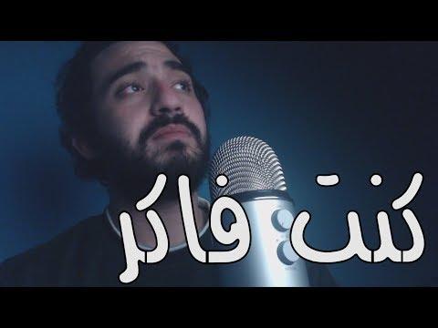 مروان عاطف - كنت فاكر