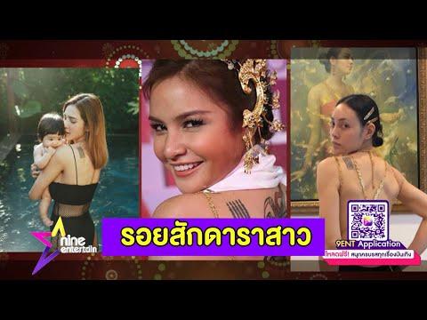 เปิดมุมมองที่มีต่อรอยสักของดาราสาวไทย