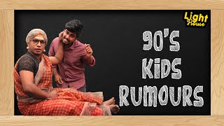 90's kids Rumours || 90s Kids Sothanaigal || Light House