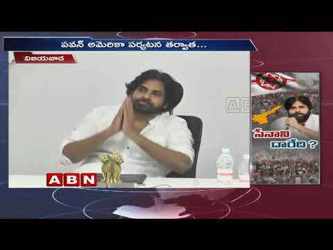 Janasena Chief Pawan Kalyan Focus to Strengthen Party for Local Body Elections | ABN Telugu