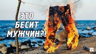20 ВЕЩЕЙ КОТОРЫЕ НЕНАВИДЯТ МУЖЧИНЫ В ЖЕНСКОМ ГАРДЕРОБЕ