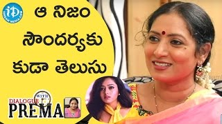 ఆ నిజం సౌందర్యకు కుడా తెలుసు - Aamani | Dialogue With Prema | Celebration Of Life