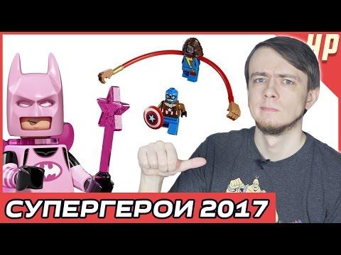 Новинки LEGO Superheroes 2017 года