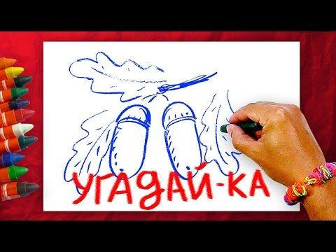 Загадки для детей, Угадай-ка? Загадки про Лесные растения + урок рисования для детей