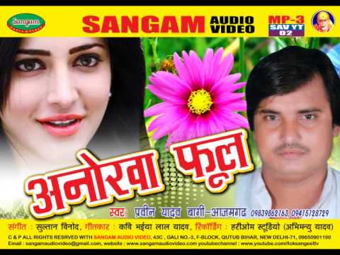 Bhojpuri Birha 2016  भोजपुरी बिरहा (अनोखा फूल) Anokha Phull