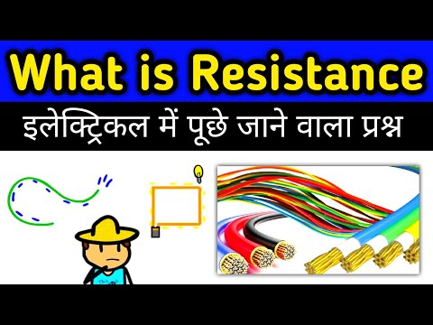 What Is Electrical Resistance | Resistance Kya Hota Hai | Electrical Interview Question