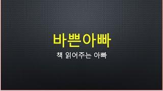 #4.책읽어주는아빠■까막눈삼디기■권장도서 잠자리동화 토…