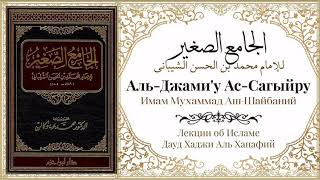 Урок № 1, ''Аль Джами'у Ас Сагыйру''. Имам Мухаммад Аш-Шайбаний.