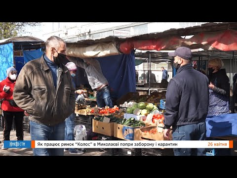 НикВести: Как рынок «Колос» в Николаеве работает, несмотря на запрет и карантин