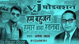 Dj Song Ham Bahujan Hamar Baba Ratanwa Umesh Lal Vijay Production Chiraiyakot Mau