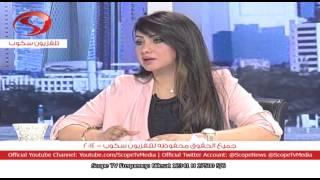 سكوب-المحامية أبرار الصالح ضيفة برنامج مع التقدير تقديم حنان كمال
