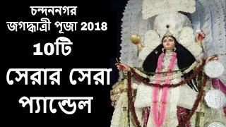 Top 10 Best Pandels Chandannagar Jagadhatri Puja 2018
