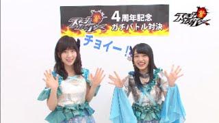 4周年でガチバトル「高橋朱里 vs 向井地美音」篇/ AKB48[公式]