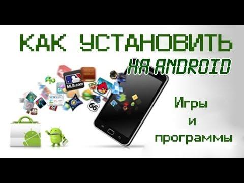 4 способа установки программ и игр на Android