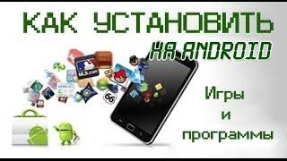 4 способа установки программ и игр на Android(Этот ролик снял по просьбе родственницы из далекого города Тулы, которая не так давно купила дочке планшет..., 2013-11-14T06:16:25.000Z)