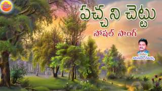 Pachini Chettu | New Telangana Folk Songs | Janapada Songs Telugu | Telugu Folk Songs