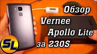 Vernee Apollo Lite обзор мощнейшего десятиядерника c 4 гб ОЗУ!  | review(, 2016-08-14T05:35:39.000Z)