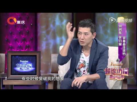 20151028 超级访问 张钧甯拍电影泡污水睡觉被臭醒