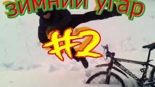 Зимние приколы на велосипедах