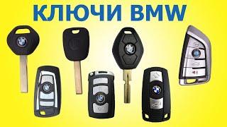 Ключ БМВ продажа, изготовление, ремонт автоключей зажигания в Минске