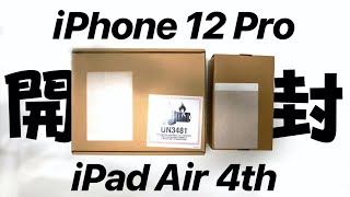 iPhone12 Pro & iPad Air 開封ライブ!