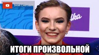 ИТОГИ ПРОИЗВОЛЬНОЙ ПРОГРАММЫ Женщины Чемпионат России по Фигурному Катанию 2021