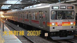 大井町線で運用復帰!2003F自由が丘発車