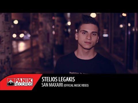 Στέλιος Λεγάκης - Σαν Μαχαίρι   Official Music Video