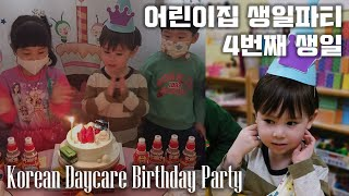 sub)손부채로 촛불끄는 코로나시대의 어린이집 생일파티…