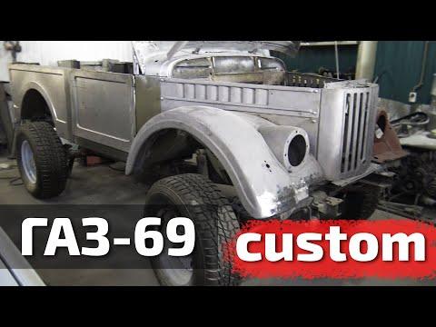 Custom ГАЗ-69 V8  ч.2