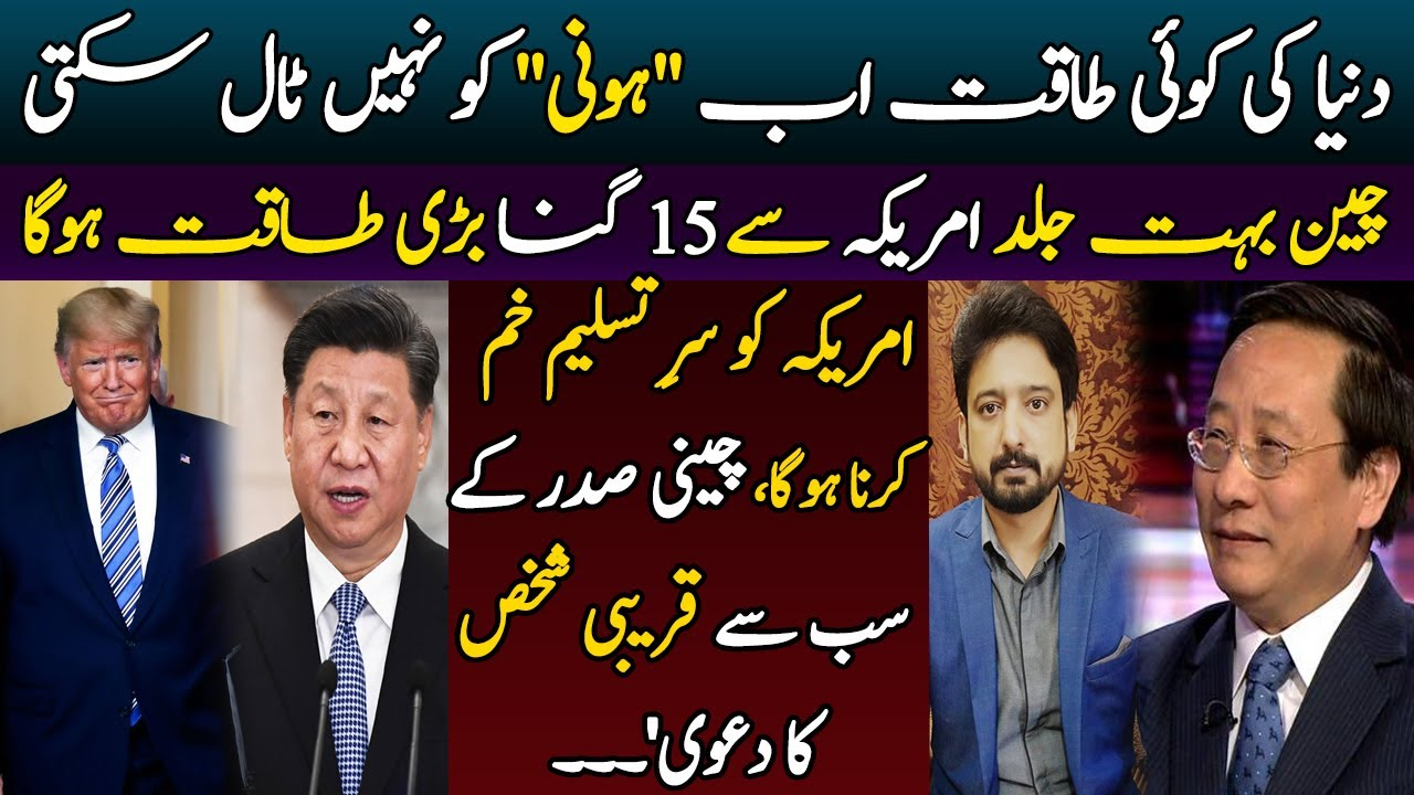 CHINA will be 10 Times GREATER || Details of an Interesting Claim || Essa Naqvi