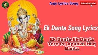 Rajal Barot - Ek Danta (LYRICS SONG)   Ganpati Song   Ek Danta Ek Danta Tere Pe Apunka Haq Banta