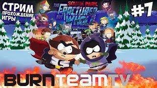 ФИНАЛ South Park: The Fractured but Whole СТРИМ №7 (Полное прохождение игры на русском)