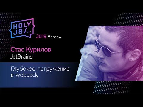 Стас Курилов — Глубокое погружение в Webpack