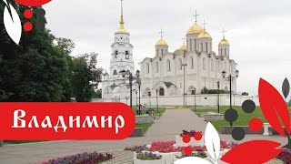 видео Какие достопримечательности посмотреть во Владимире