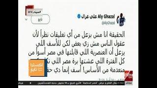 اكسترا تايم  هذا ما قاله اللاعب علي غزال بعد التعليقات العنصرية على صورته مع ابنته