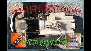 видео Камри топливный фильтр. Замена топливного фильтра Тойота Камри