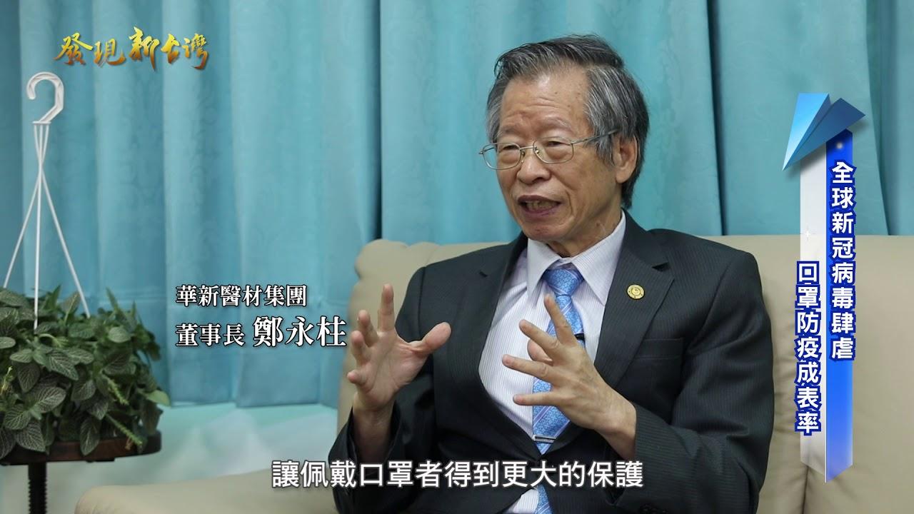 發現新台灣 華新醫材股份有限公司